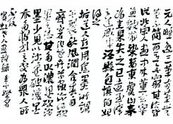 书法作品9